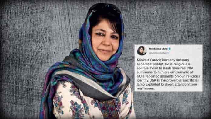Kashmir, NIA mirwaiz, kashmir conflict,